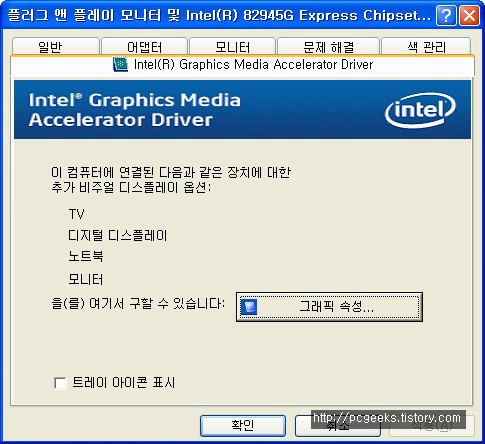 Intel R Graphics Media Accelerator Driver Download Free