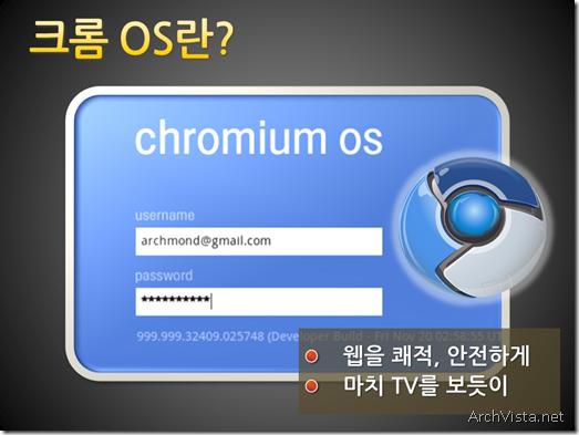 ChromeOS_0presentation_04