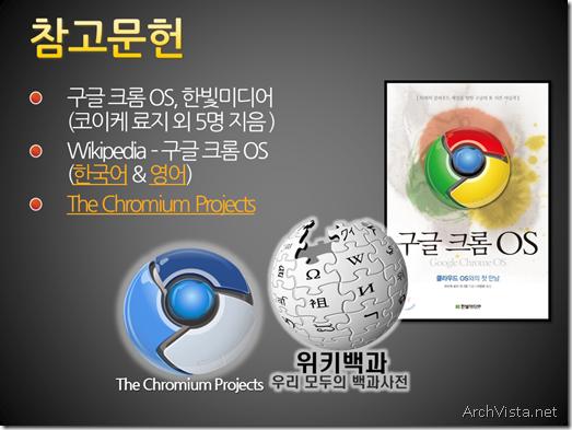ChromeOS_presentation_29