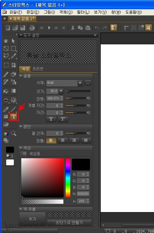 스타일픽스 버전 1.11.0 글자입력하기