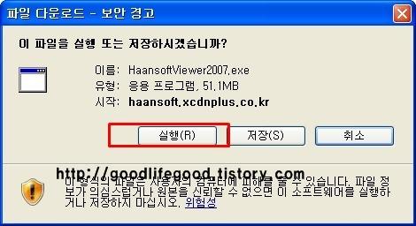 한글뷰어 다운로드