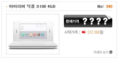 아이리버 딕플 D100 4GB 구매하는 방법