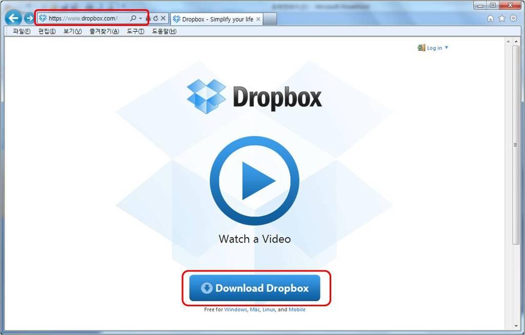 dropbox.com에 접속하여 PC용 드롭박스를 다운로드