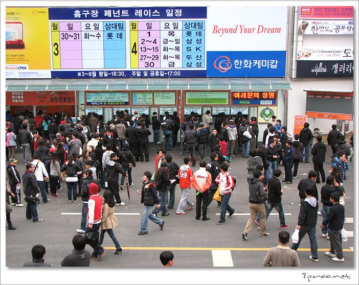 2010년 마구마구 프로야구 한화 대 롯데, 대전 개막전