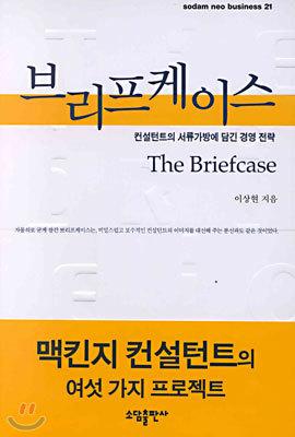 브리프케이스(Briefcase)