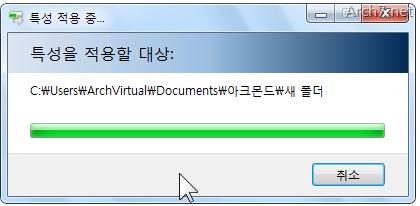 encrypt_files_win7_08