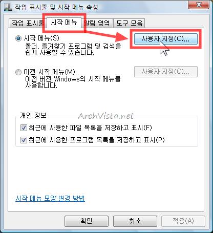 실행된 [작업 표시줄 및 시작 메뉴 속성]창에서 [시작 메뉴] 탭을 클릭하고, [사용자 지정] 단추를 누릅니다.
