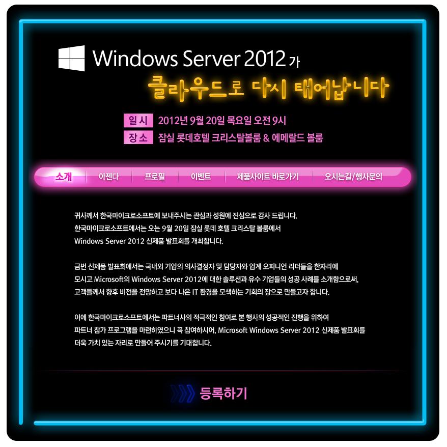 MS 클라우드 OS, 윈도우 서버 2012 출시