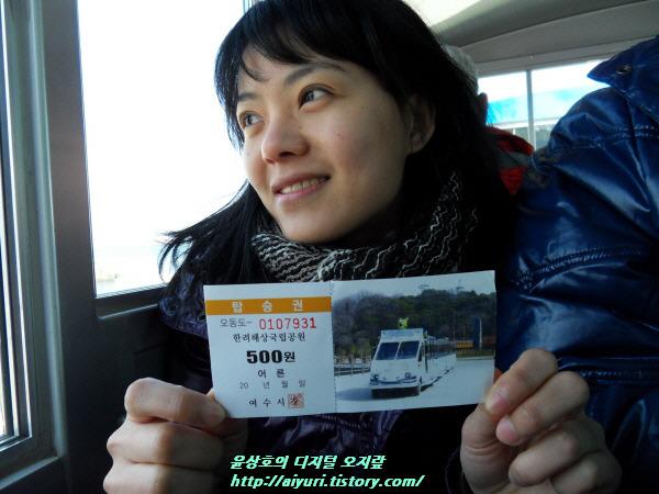 동백열차 탑승권