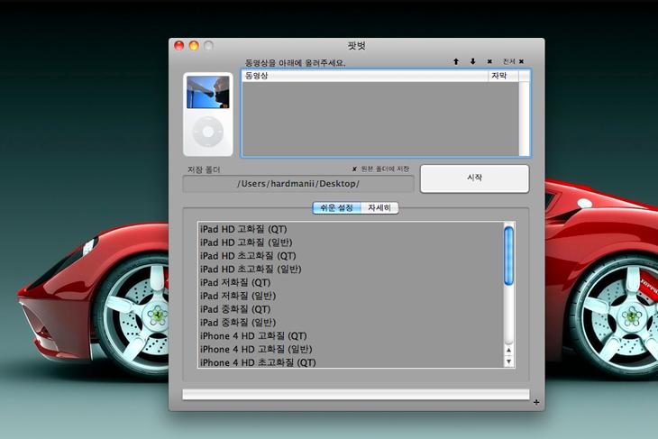 태그  맥용 인코더, 맥 인코더, 자막 인코딩, podbuddy, IT, podbuddy mac, mac podbuddy, mac, 맥, 맥 유틸, 맥 유틸모음, 맥 다운로드, 맥 인코딩, 팟벗, 팟벗 다운로드, 팟벗 다운, 아이콘 인코딩, 아이팟 인코딩
