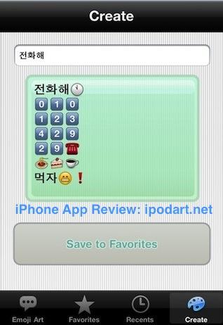 아이폰 아이팟터치 문자 이모티콘 EmojiArt Pro