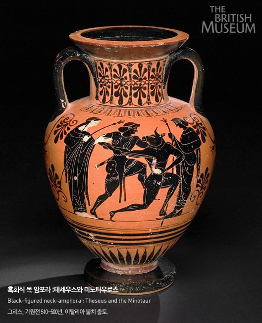 테세우스와 미노타우로스