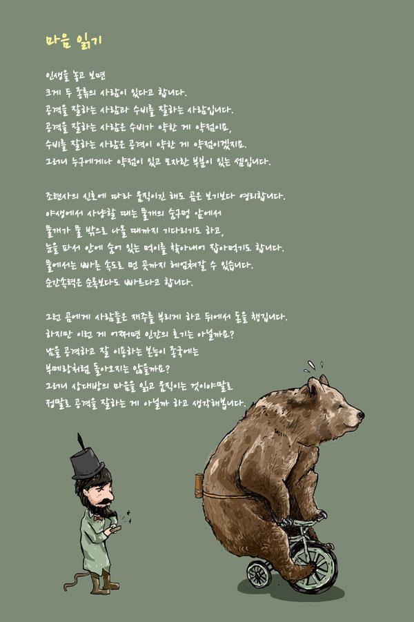 길문섭, 길문섭의 한 칸의 사색, 만화가, 생각비행, 사색, 인생, 약점, 모자란 부분, 영리함, 곰, 순록, 인간, 재주는 곰이 부리고 돈은 사람이, 인간의 호기