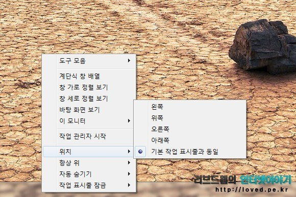 울트라몬 윈도우7 듀얼모니터 작업표시줄 설정 방법