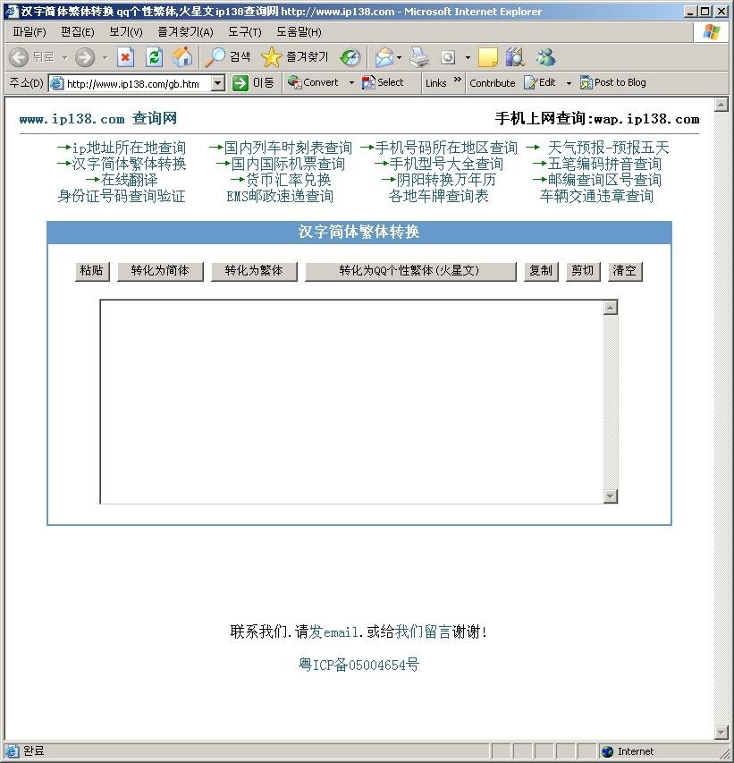 汉字简体繁体转换