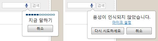 Voice Search UI - Closeup in Korean