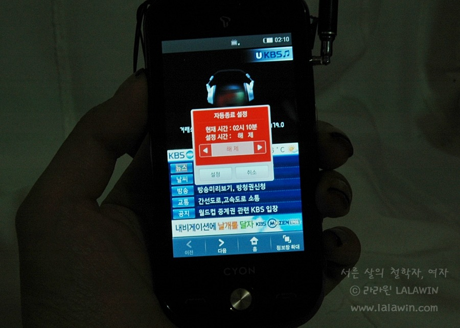 CYON, LG CYON, LG전자, 다니엘 헤니가 광고하는 핸드폰, 다니엘 헤니폰, 스케쥴 러, 아이언맨2, 스타일다이어리, 신세경이 광고하는 핸드폰, 신세경폰, 여자가 사용하기 좋은 핸드폰, 예쁜 핸드폰, 양방향 DMB 2.0, 카 페폰, 카페폰 게임, 카페폰 배경화면, 카페폰 사용법, 카페폰 스타일 다이어리, 카페폰 화면 설정, 카페폰(LG-SU420), 핸드폰, 디빅스, DivX, smi, 자막지 원, 카페폰 동영상, 카페폰 TV, 카페폰 DMB, 카페폰 DMB 2.0, 카페폰 영화감상, 카페폰 기능, 카페폰 취침예약,