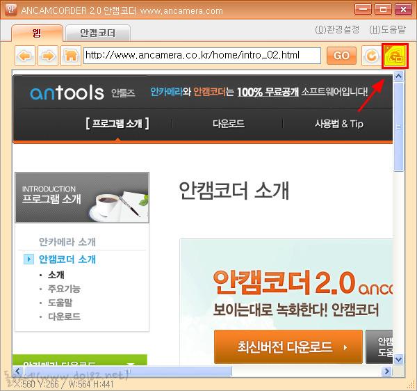 웹사이트 캡쳐 기능