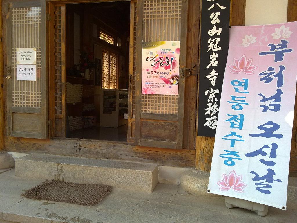 팔공산 관암사에 붙어 있는 연등회 안내 포스터 by Ara