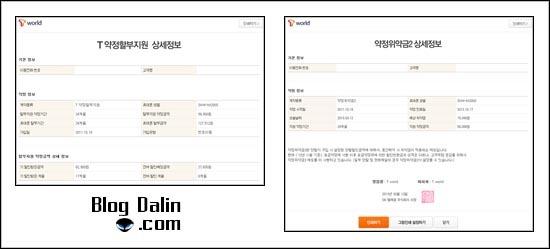 티월드에서 SK 위약금 조회하는 방법_04