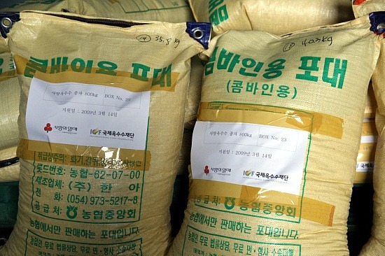 68차 대북지원 사탕옥수수종자 포대