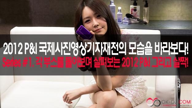 2012 P&I 서울국제영상기자재전 소니 모델