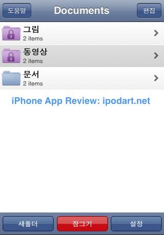 아이폰 아이팟터치 동영상속도 조절 SpeedUpTV