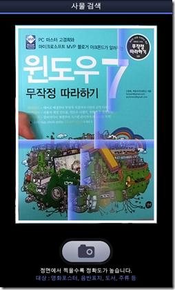 daum_app_book_6