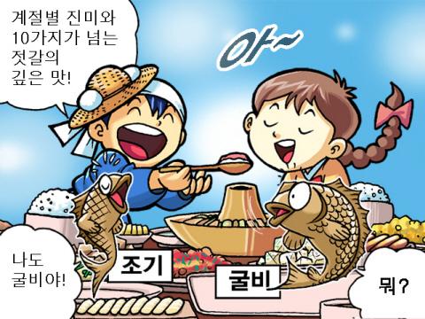 광주 한정식 만화 5페이지