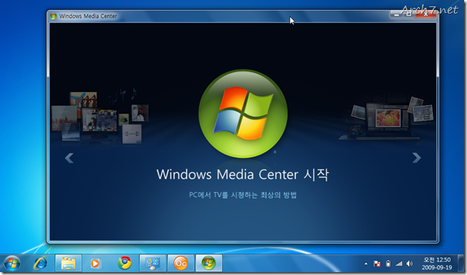 Windows Media Center 시작