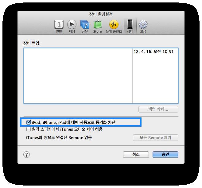 맥(iTunes) 자동 동기화 차단 해제