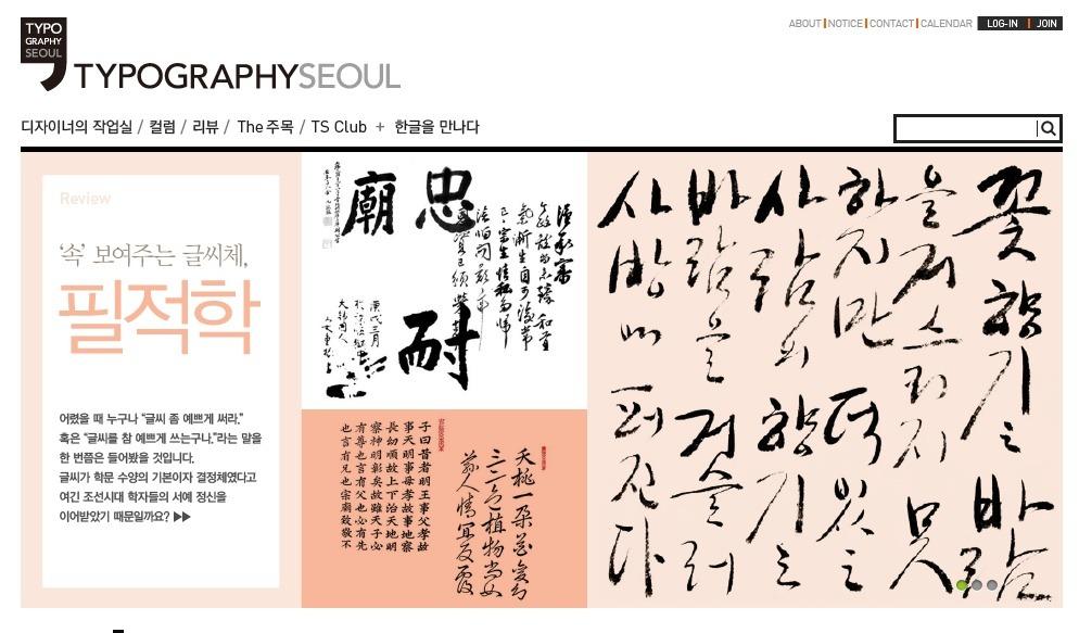 이제 <타이포그래피 서울>에서 한글을 만나보세요.