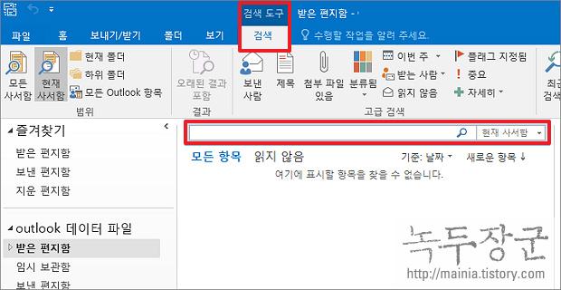 아웃룩 Outlook 검색 도구의 상세 검색이 되지 않을 때 조치하는 방법
