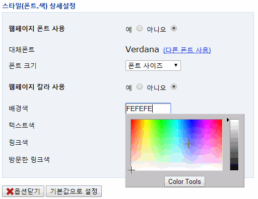 Chrome Pig Toolbox 활용 - 웹페이지 스타일(폰트,색) 상세설정