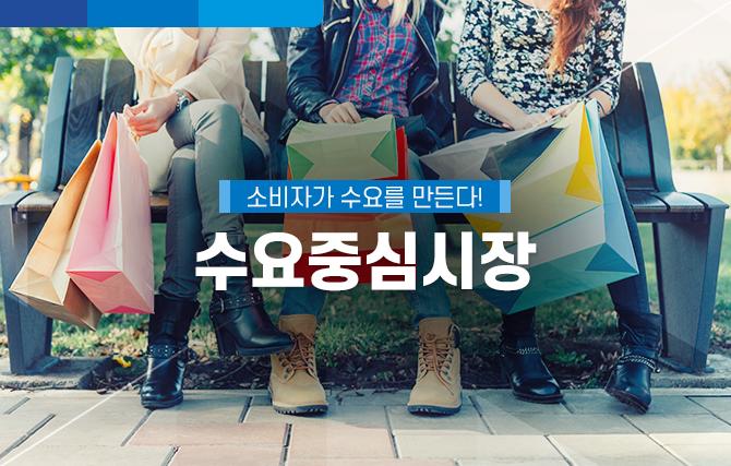 2017 경제 트렌드 소비자가 수요를 만든다! '수요중심시장'