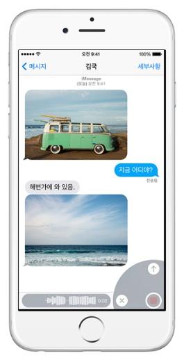 iOS8 메시지