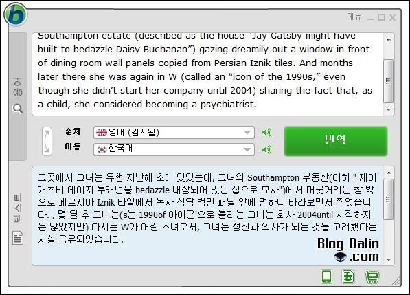 정확한 영어 번역기 babylon_03