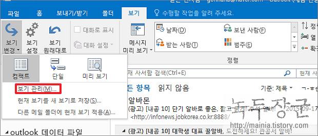 아웃룩 Outlook 읽은 않은 메일 구분하기 쉽게 서식 변경 해서 보는 방법