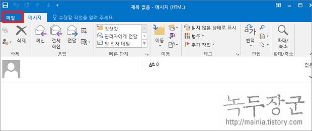 아웃룩 익스프레스 eml 파일 msg 로 변환하는 방법