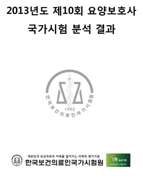 [표지] 2013년도 제10회 요양보호사 국가시험 분석 결과