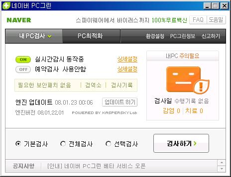 네이버 PC그린 인터페이스