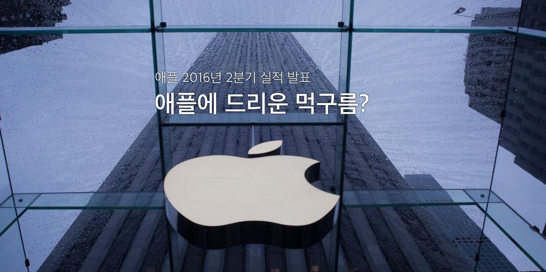 애플 2016 회계연도 2분기 실적 발표 : 애플에 드리운 먹구름?