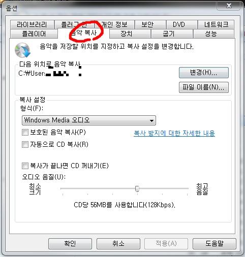 cda mp3 변환, cda 컨버터, cda 변환 프로그램, mp3 변환, mp3 컨버터, 윈도우 미디어 플레이어,