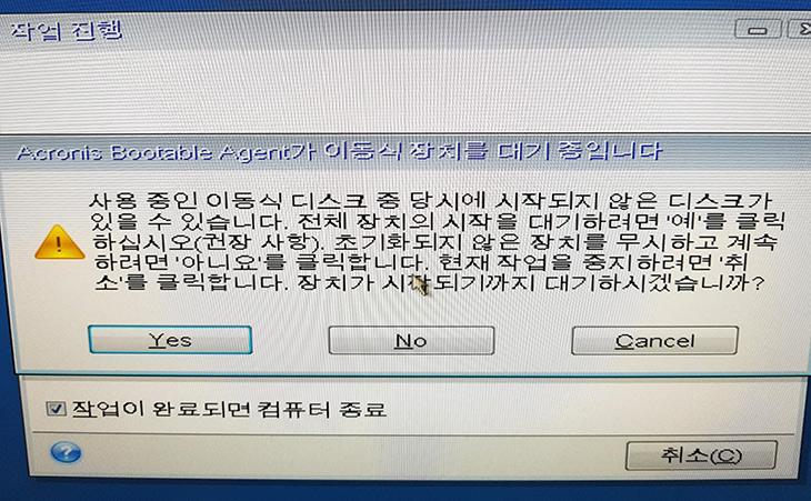 Acronis True image ,NVMe 문제, 이동식 장치를 대기 중 입니다,IT,IT 인터넷,소프트웨어,이 문제때문에 고민인 분들을 위해서 올립니다. 에러에 대한 설명입니다. Acronis True image NVMe 문제 이동식 장치를 대기 중 입니다 라는 메시지가 나타날 때 해결할 수 있는 방법에 대한 부분인데요. cronis True image NVMe 문제로 이동식 장치를 대기 중 입니다 메시지가 나타나면 당황할 것 같습니다. NVMe SSD를 쓰시는 분들의 경우에 해당하는 문제이기도 합니다. PCIe 여러개의 레일을 끌어써서 속도를 올리는 부분때문의 문제인데요.