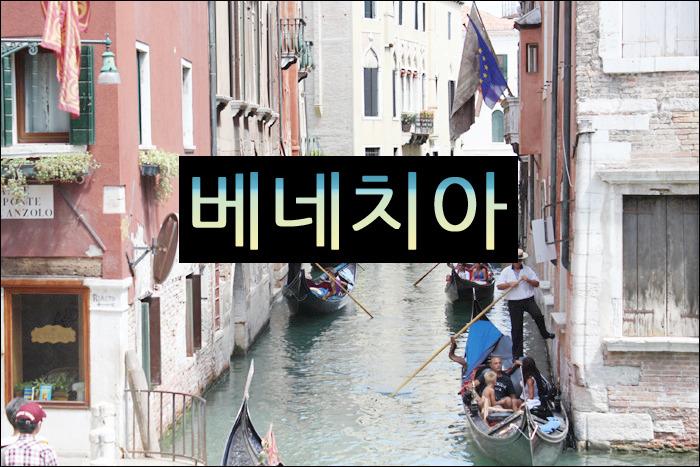 베네치아. 독특한 멋과 매력이 있는곳 물의도시 베니스의 낭만