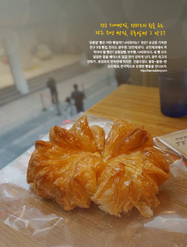 〔광주여행〕궁전제과, 전국5대빵집, 광주에서 꼭 먹어야 할 빵은?