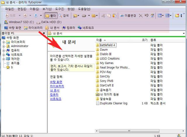 윈도우 파일탐색기 플라이익스플로러 설치 및 사용법