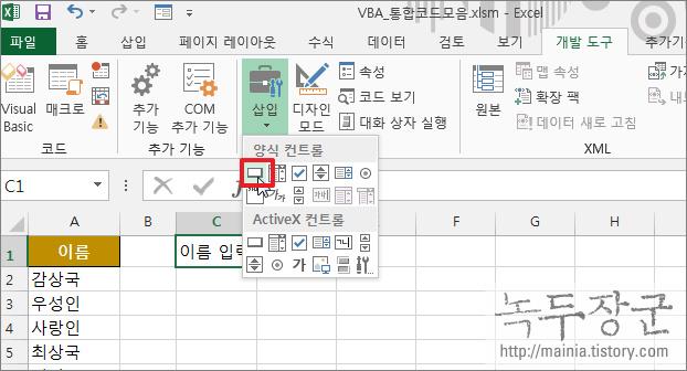 엑셀 VBA 셀에 있는 데이터 검색해서 찾는 방법