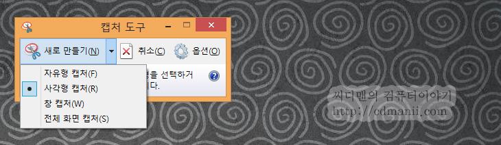 화면 캡쳐 단축키, Alt Print Screen, 윈도우8 전체화면 캡처, 윈도우8, 윈도우7, Print Screen, PrintScreen, 캡처키, 캡쳐키, 캡쳐, 캡처, IT, 키보드,화면 캡쳐 단축키는 Print Screen 입니다. 이번시간은 컴퓨터에 대한 기초적인 부분을 배우는 시간이므로 쉽게 설명하겠습니다. 어렵지 않게 설명할테니 천천히 배워보세요. 화면 캡쳐 단축키 Print Screen 키는 키보드의 오른쪽 상단쯤에 있습니다. 이 키를 한번 누르면 화면에 보이는 모든 영역 즉 전체화면을 캡쳐하여 클립보드에 넣어두게 됩니다. 근데 여기서 클립보드는 복사나 파일을 옮길 때 임시로 주기억장치에 기록되는 공간을 의미합니다. 즉 화면 캡쳐 단축키를 누르면 눈에는 보이지않지만 전체화면을 클립보드에 임시로 저장하게 되는것이죠. 그 후 클립보드에 있는 내용을 그림판이나 포토샵등에 붙여넣기를 해서 실제로 눈으로 보고 저장을 할 수 있게 되는것 입니다.