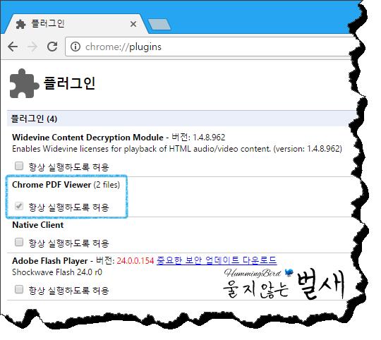 chrome plugins settings pdf viewer